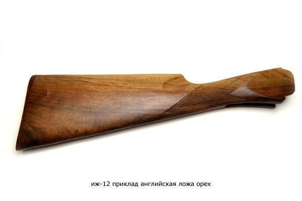 izh-12-priklad-angliyskaya-lozha-orekh(891)