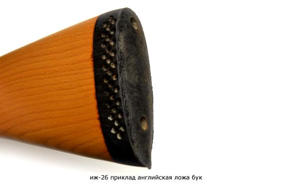 izh-26-priklad-angliyskaya-lozha-buk(938)