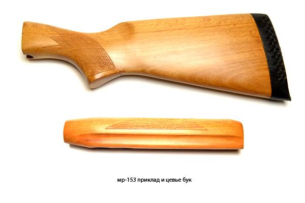 mr-153 priklad i tsevye buk(331)