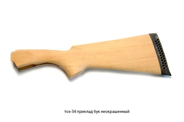 toz-34-priklad-buk-neokrashennyy(498)