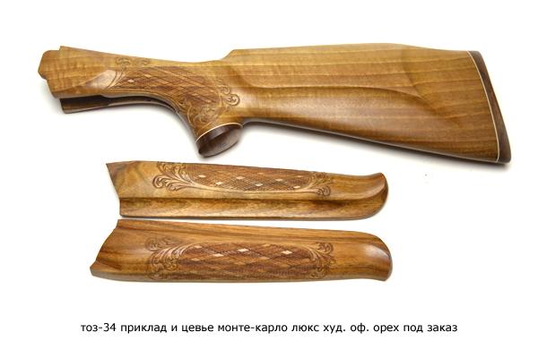 toz-34-priklad-i-tsevye-monte-karlo-lyuks-khud.-of.-orekh-pod-zakaz(124)