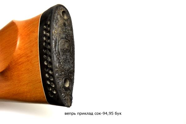 vepr-priklad-sok-94,95-buk(883)