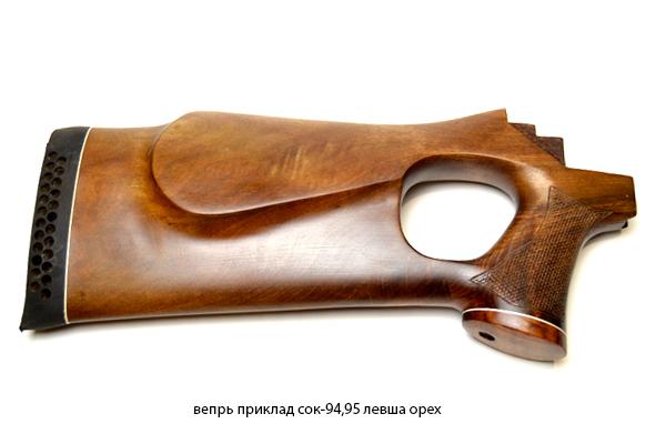 vepr-priklad-sok-94,95-levsha-orekh(369-1)