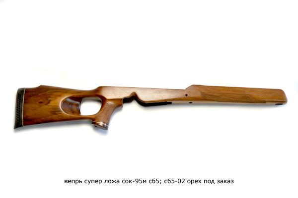 vepr-super-lozha-sok-95m-sb5;-sb5-02-orekh-pod-zakaz(530)