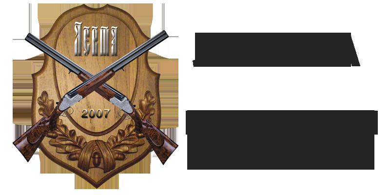 ООО «ПФ Левша» — приклады и цевья